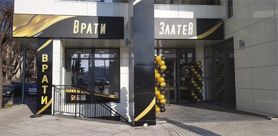 Магазин за врати Златев град Пловдив